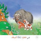 Bacaan Bertahap - Bahasa Arab - Tiga Sahabat - Page 6