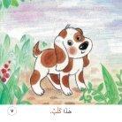 Bacaan Bertahap - Bahasa Arab - Tiga Sahabat - Page 7
