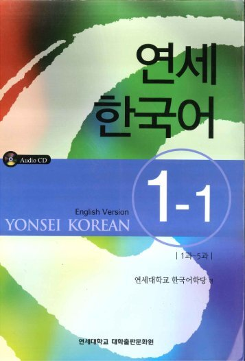 Yonsei+Korean+1-1