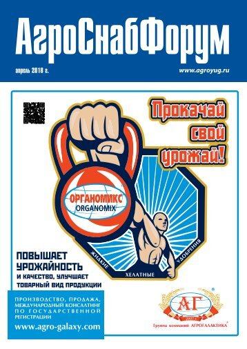 «АгроСнабФорум» № 3 (159) апрель 2018