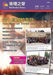 CMCA Methodist News 239 (Chin)