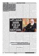 qronika+232 - Page 4