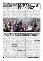 qronika+232 - Page 6