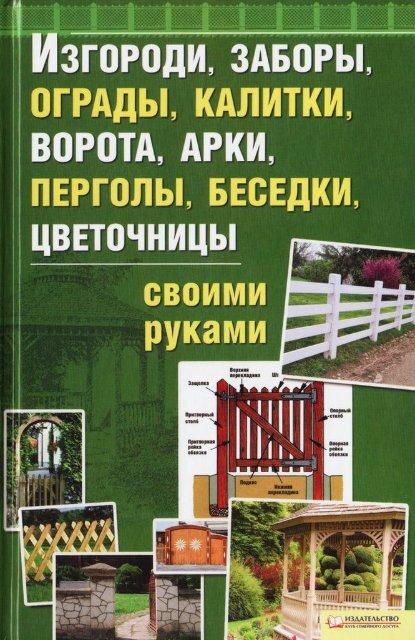 Подольский Ю.Ф. - Изгороди, заборы, калитки, ворота, арки, перголы, беседки