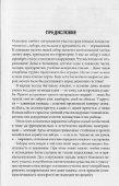 Подольский Ю.Ф. - Изгороди, заборы, калитки, ворота, арки, перголы, беседки - Page 5
