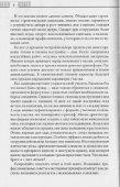 Подольский Ю.Ф. - Изгороди, заборы, калитки, ворота, арки, перголы, беседки - Page 6