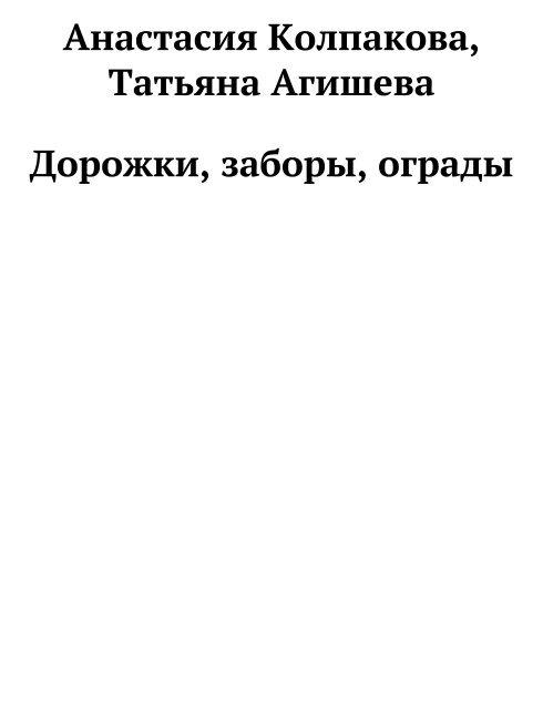Анастасия Колпакова - Дорожки, заборы, ограды