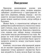 Анастасия Колпакова - Дорожки, заборы, ограды - Page 2