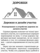 Анастасия Колпакова - Дорожки, заборы, ограды - Page 4