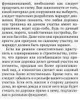 Анастасия Колпакова - Дорожки, заборы, ограды - Page 5