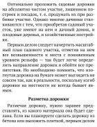 Анастасия Колпакова - Дорожки, заборы, ограды - Page 6