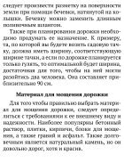 Анастасия Колпакова - Дорожки, заборы, ограды - Page 7