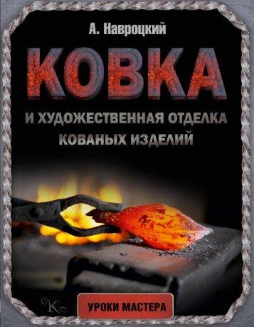 А. Г. Ковка и художественная отделка кованых изделий - (Уроки мастера) - 2016