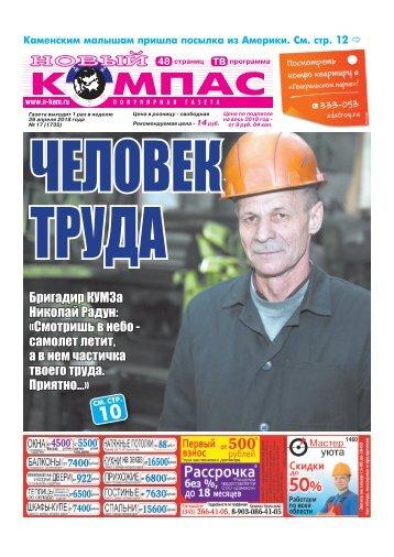 """Газета """"Новый Компас"""" (Номер от 26 апреля 2018)"""