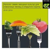 Каталог семян овощных культур для пленочных теплиц и открытого грунта 2018 | 2019