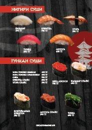 Меню Азиатской кухни