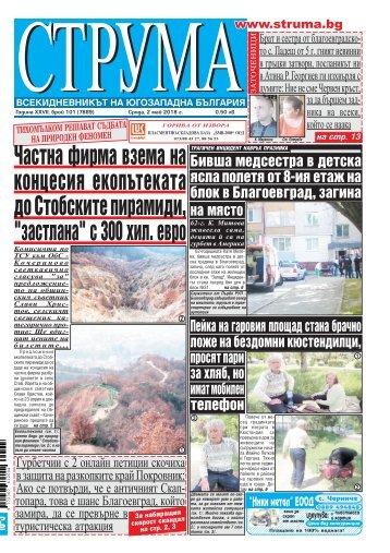 """Вестник """"Струма"""" брой 101"""