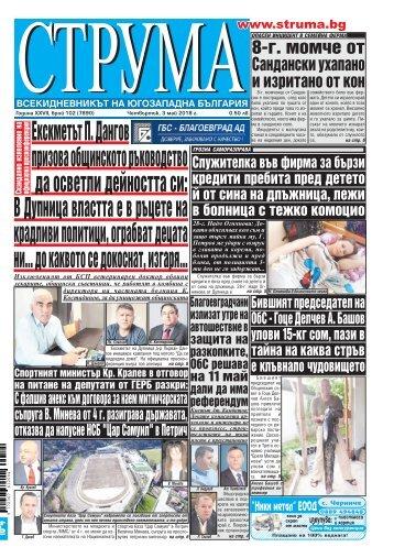 """Вестник """"Струма"""" брой 102"""