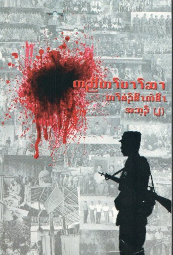 Karen Revolution History  Book 2 By Sgaw Ler Taw