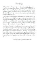 Karen Revolution History  Book 2 By Sgaw Ler Taw  - Page 5