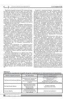 2-2018 Гастроэнтерология - Page 7