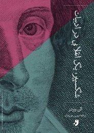 شکسپیر  یک انقلابی در ادبیات
