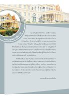 หลักเมือง พ.ค.61 - Page 4