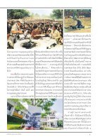 หลักเมือง พ.ค.61 - Page 7