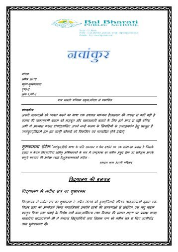 Primary Hindi Newsletter