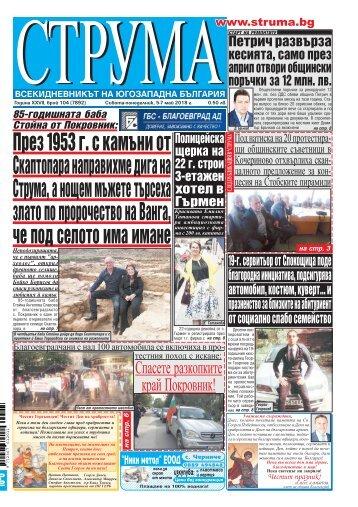 "Вестник ""Струма"", брой 104, 5-7 май 2018 г., събота - понеделник"