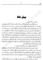 Namal_by_Nimra Ahmed_UrduGem - Page 3