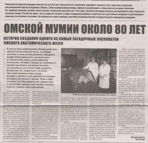 Гоношилов, В. В. Омской мумии около 80 лет: история создания одного из самых загадочных экспонатов омского анатомического музея