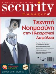 Security Manager - ΤΕΥΧΟΣ 74