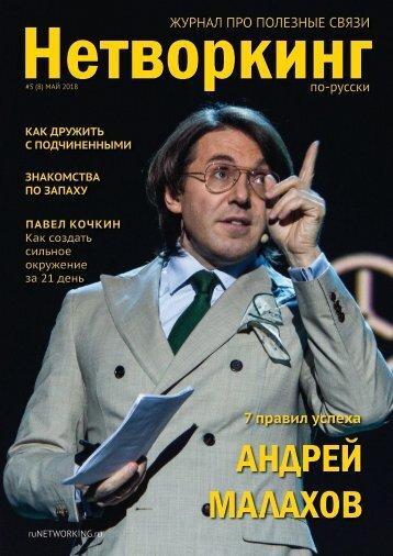 Журнал Нетворкинг по-русски № 5 (8) май 2018