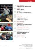 Журнал Нетворкинг по-русски № 5 (8) май 2018 - Page 3