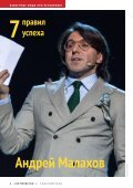 Журнал Нетворкинг по-русски № 5 (8) май 2018 - Page 4