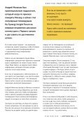 Журнал Нетворкинг по-русски № 5 (8) май 2018 - Page 5