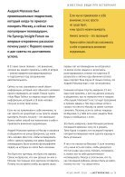 networking_8 - Page 5