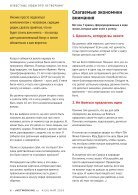 networking_8 - Page 6