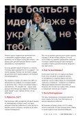Журнал Нетворкинг по-русски № 5 (8) май 2018 - Page 7