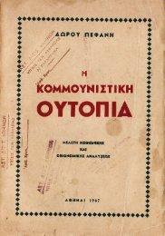 ΚΟΜΜΟΥΝΙΣΤΙΚΗ ΟΥΤΟΠΙΑ -- Δ.ΠΕΦΑΝΗ