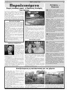elapopsi fyllo 1405 10-5-2018 - Page 3
