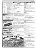 elapopsi fyllo 1405 10-5-2018 - Page 4