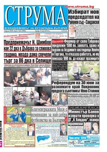 """Вестник """"Струма"""" брой 106"""