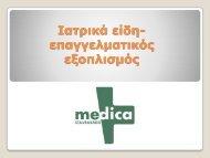 medicahellas.gr - Ιατροτεχνολογικά Προιόντα