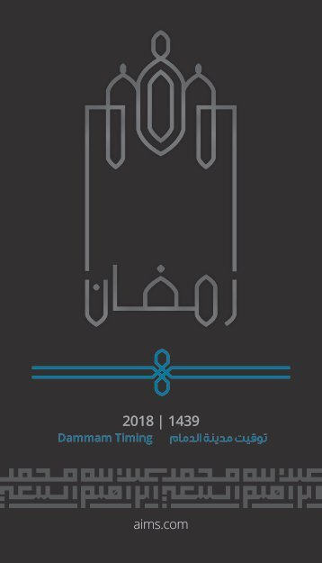 Imsakiyat Ramadan 2018 - AIMS Holding_Dammam