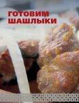 Шашлык, плов, люля-кебаб по ГОСТу от Ташкента до Тбилиси - Page 7