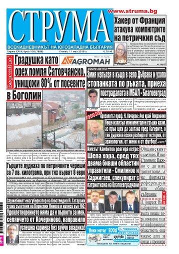 """Вестник """"Струма"""" брой 108"""