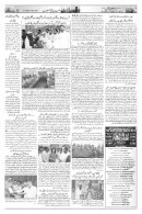 The Rahnuma-E-Deccan Daily 17/05/2018 - Page 6