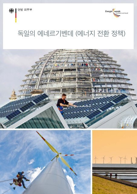 독일의 에네르기벤데 (에너지 전환 정책)